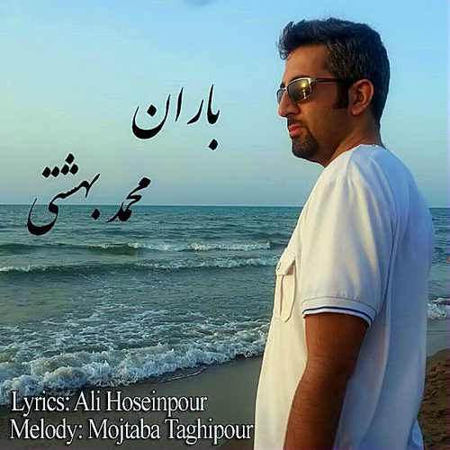 دانلود آهنگ جدید محمد بهشتی بنام باران