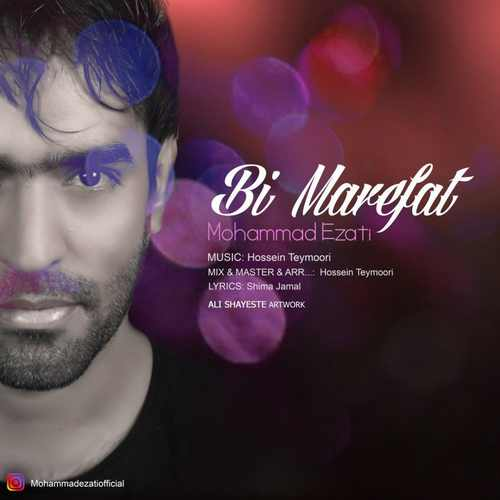 دانلود آهنگ جدید محمد عزتی بنام بی معرفت