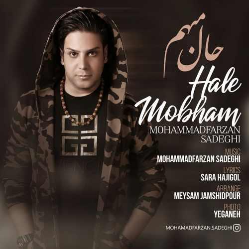 دانلود آهنگ جدید محمد فرزان صادقی بنام حال مبهم