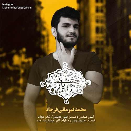 دانلود آهنگ جدید محمد فرجاد بنام چَشمِ یار