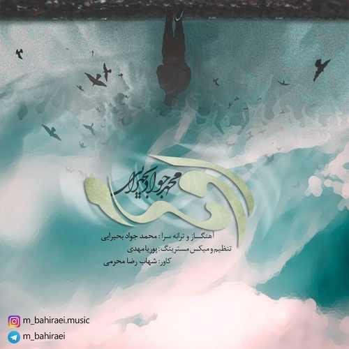 دانلود آهنگ جدید محمد جواد بحیرایی بنام اوهام
