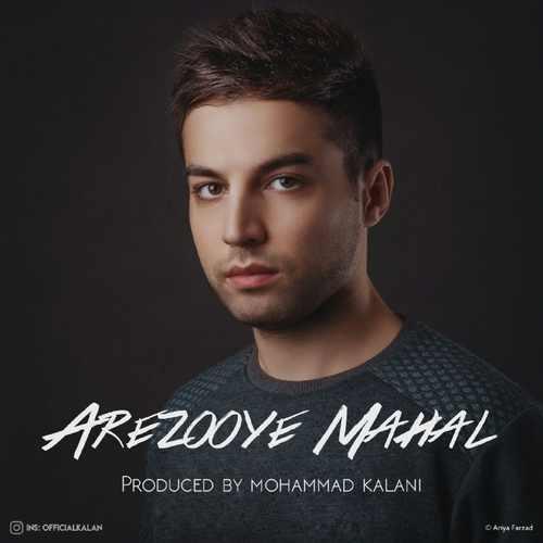 دانلود آهنگ جدید محمد کلانی بنام آرزوی محال