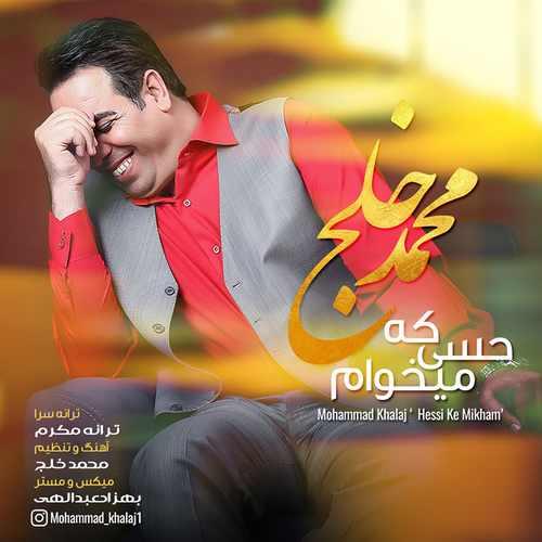 دانلود آهنگ جدید محمد خلج بنام حسی که میخوام
