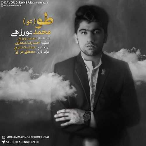 دانلود آهنگ جدید محمد نورزهی بنام طو تو