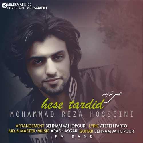 دانلود آهنگ جدید محمد رضا حسینی بنام حس تردید