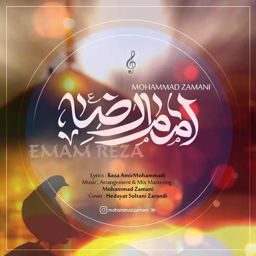 دانلود آهنگ جدید محمد زمانی بنام امام رضا