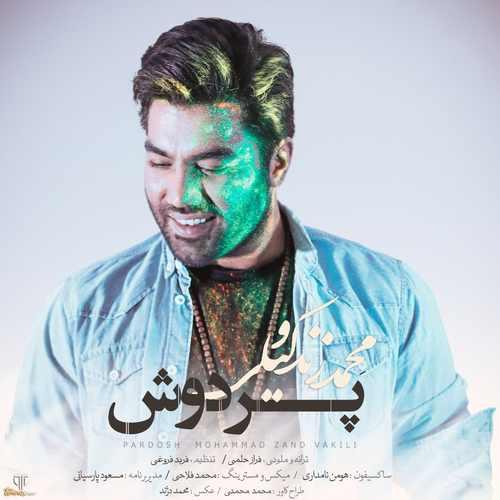 دانلود آهنگ جدید محمد زند وکیلی بنام پردوش