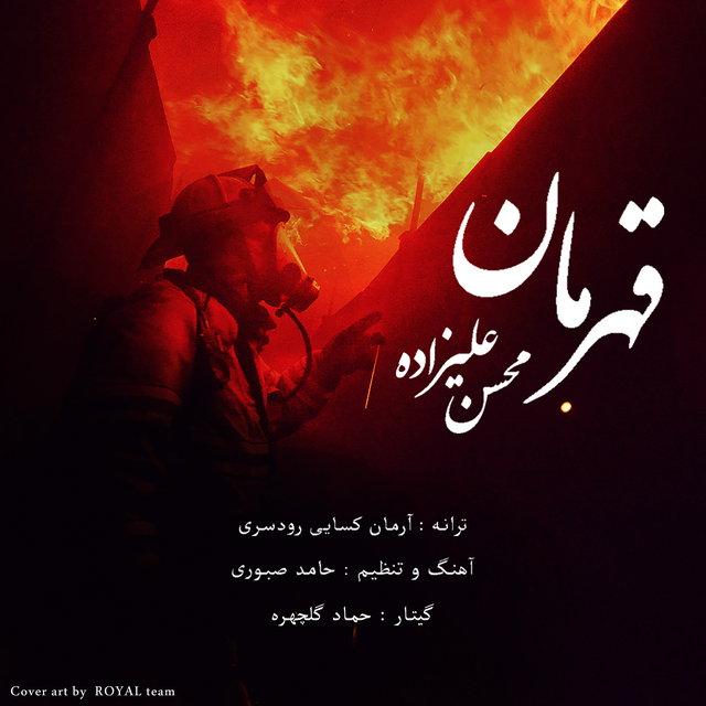 دانلود آهنگ جدید محسن علیزاده بنام قهرمان