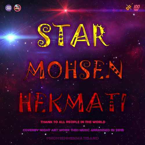 دانلود آهنگ جدید بی کلام محسن حکمتی بنام ستاره