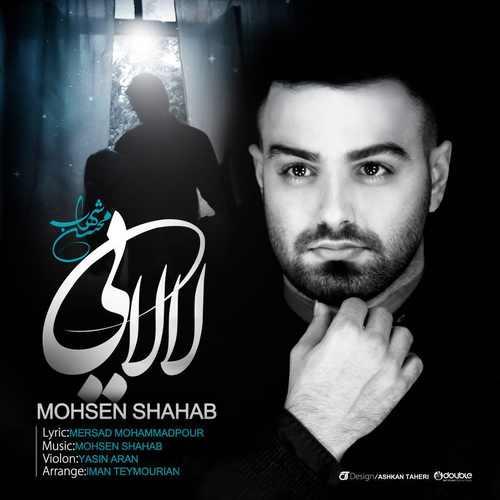 دانلود آهنگ جدید محسن شهاب بنام لالایی