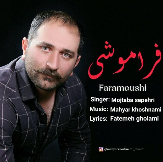 تازه ترین آهنگ مجتبی سپهری بنام فراموشی