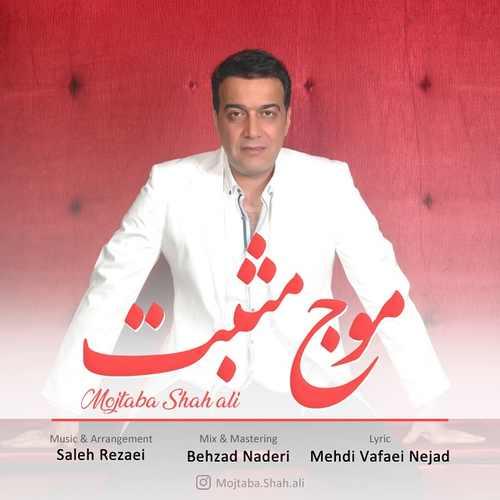 دانلود آهنگ جدید مجتبی شاه علی بنام موج مثبت