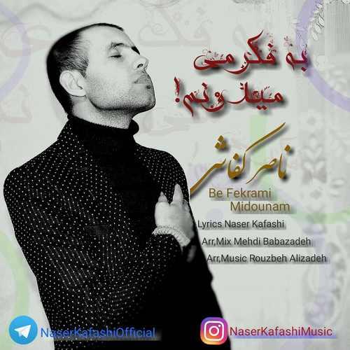 دانلود آهنگ جدید ناصر کفاشی بنام به فکرمی میدونم