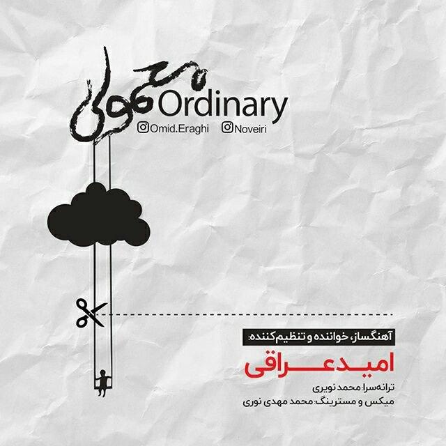 دانلود آهنگ جدید امید عراقی بنام معمولی