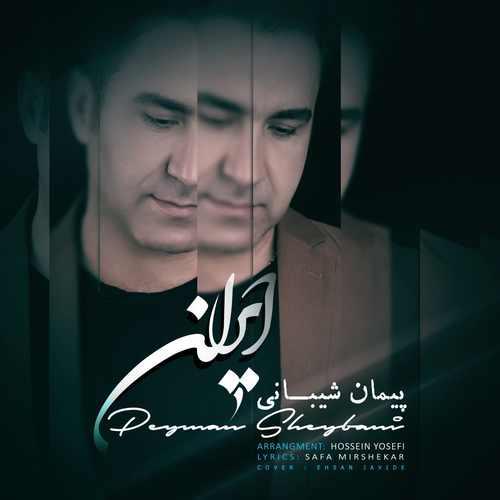 دانلود آهنگ جدید پیمان شیبانی بنام ایران