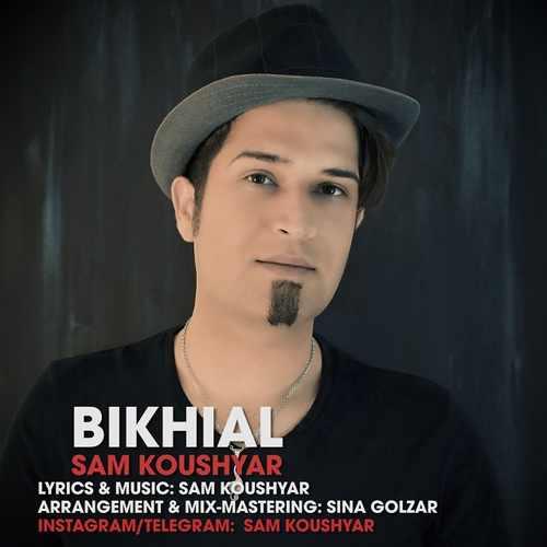 دانلود آهنگ جدید سام کوشیار بنام بیخیال