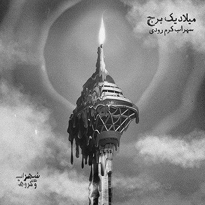 دانلود آهنگ جدید سهراب کرم رودی بنام میلاد یک برج