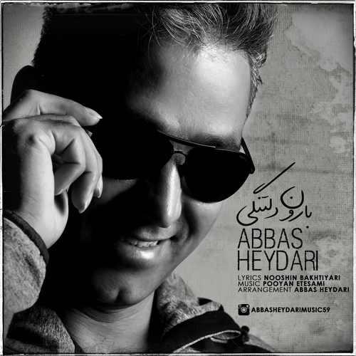 دانلود آهنگ جدید عباس حیدری بنام بارون دلتنگی