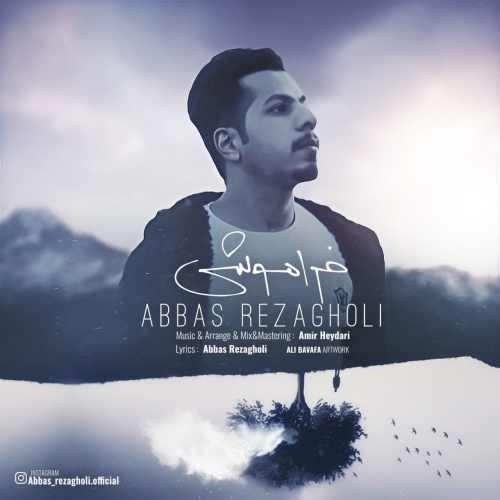 دانلود آهنگ جدید عباس رضاقلی بنام فراموشی
