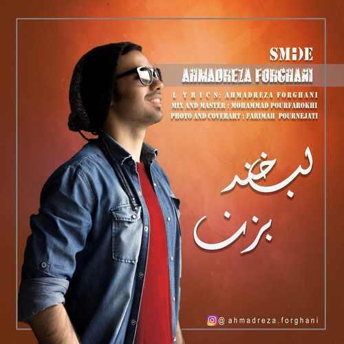 دانلود آهنگ جدید احمدرضا فرقانی بنام لبخند بزن