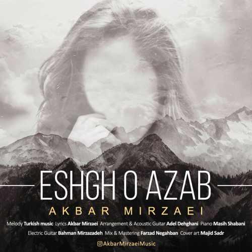 دانلود آهنگ جدید اکبر میرزائی بنام عشق و عذاب