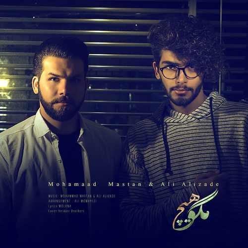 دانلود آهنگ جدید علی علیزاده و محمد مستان بنام هیچ مگو