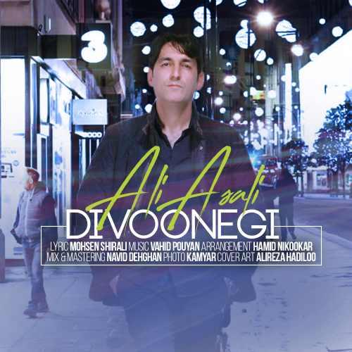 دانلود آهنگ جدید علی عسلی بنام دیوونگی