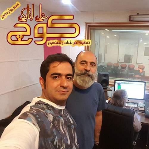 دانلود آهنگ جدید علی اتابکی بنام کوچ