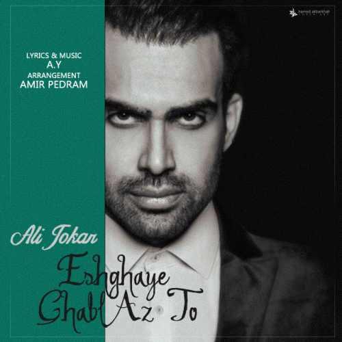 دانلود آهنگ جدید علی جوکار بنام عشقای قبل از تو