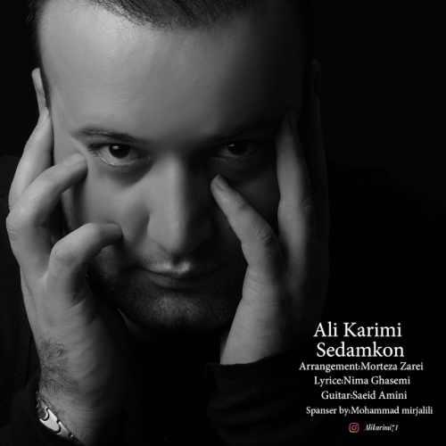شعر جدید علی کریمی بنام صدام کن