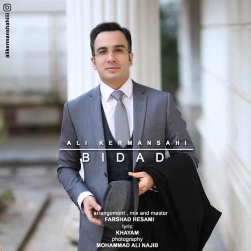 دانلود آهنگ جدید علی کرمانشاهی بنام بیداد