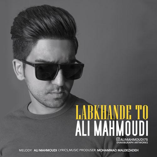 دانلود آهنگ جدید علی محمودی بنام لبخند تو
