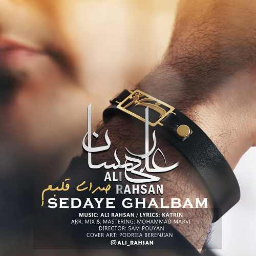 دانلود آهنگ جدید علی رهسان بنام صدام قلبم