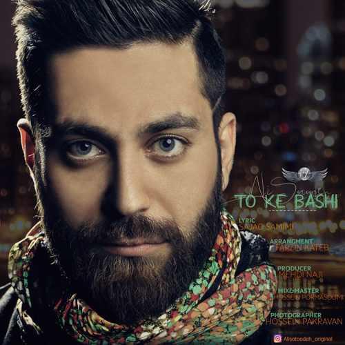 دانلود آهنگ جدید علی ستوده بنام تو که باشی