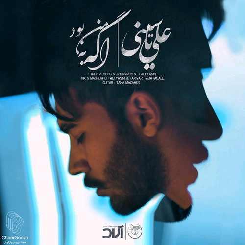 دانلود آهنگ جدید علی یاسینی بنام اگه به من بود