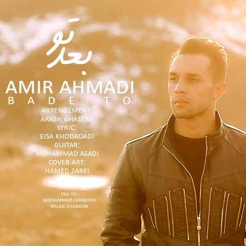 دانلود آهنگ جدید امیر احمدی بنام بعد تو