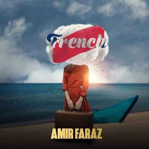 دانلود آهنگ جدید امیر فراز بنام فرنچ