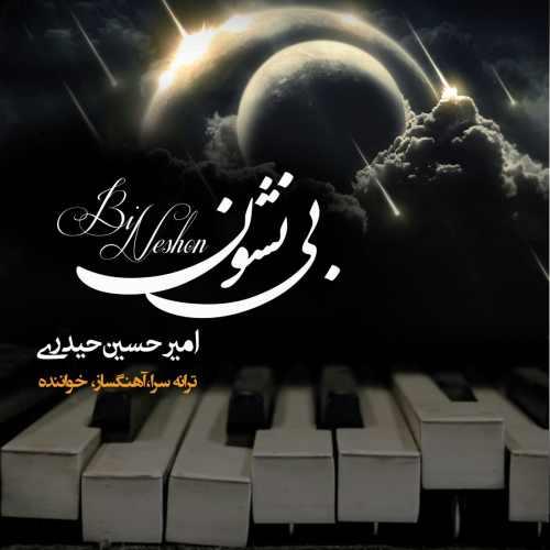 دانلود آهنگ جدید امیرحسین حیدری بنام بی نشون
