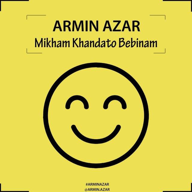 دانلود آهنگ جدید آرمین آذر بنام میخوام خندتو ببینم
