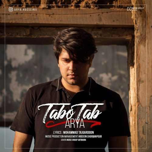 دانلود آهنگ جدید آریا حسینی بنام تب و تاب