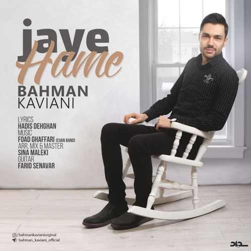 دانلود آهنگ جدید بهمن کاویانی بنام جای همه