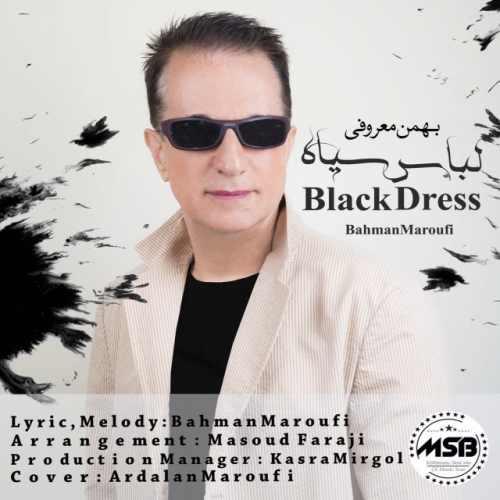دانلود آهنگ جدید بهمن معروفی بنام لباس سیاه