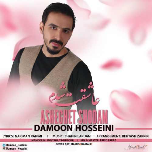 دانلود آهنگ جدید دامون حسینی بنام عاشقت شدم