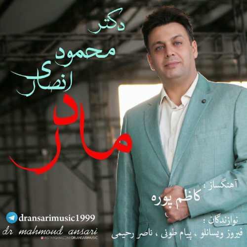دانلود موزیک ویدیو جدید دکتر محمود انصاری بنام مادر