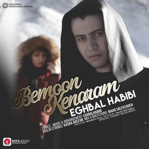 دانلود آهنگ جدید اقبال حبیبی بنام بمون کنارم