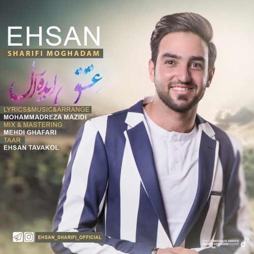 دانلود آهنگ جدید احسان شریفی مقدم بنام عشق ایده آل