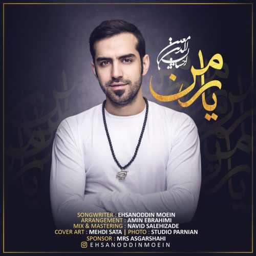 دانلود آهنگ جدید احسان الدین معین بنام یار من