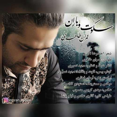 دانلود آهنگ جدید عمران طاهری بنام سکوت و باران
