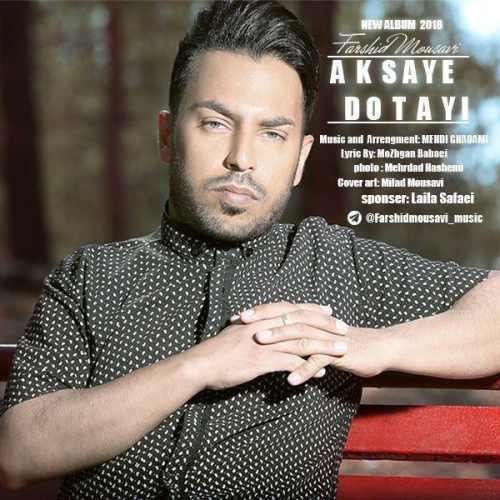 دانلود آلبوم جدید فرشید موسوی بنام عکسای دوتایی