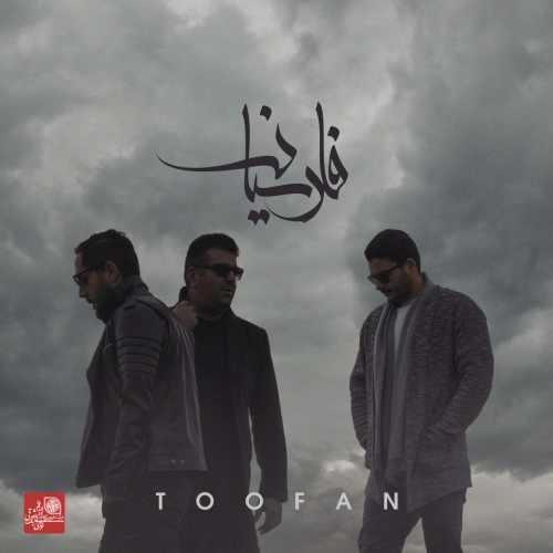دانلود آهنگ جدید فارسیان بند بنام طوفان